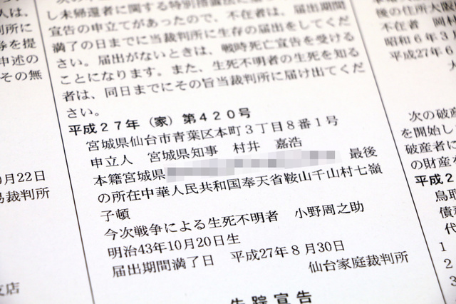 小野周之助の戦時死亡宣告申し立てが告知された先月10日付の官報(一部を加工しています)