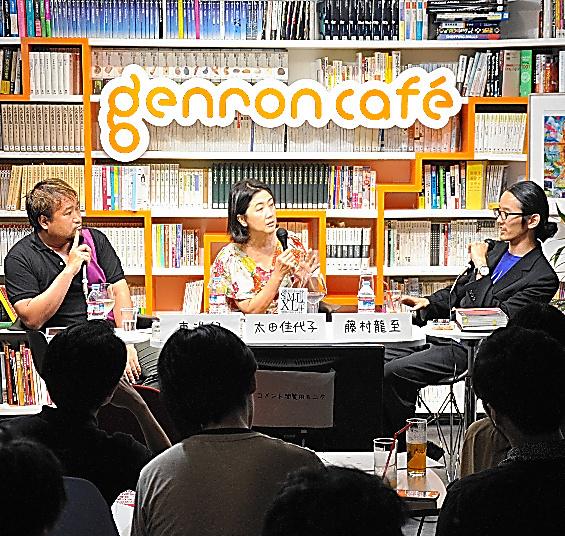平日夜にゲンロンカフェで開かれるイベントには、若い世代が集まる=7月31日、東京都品川区