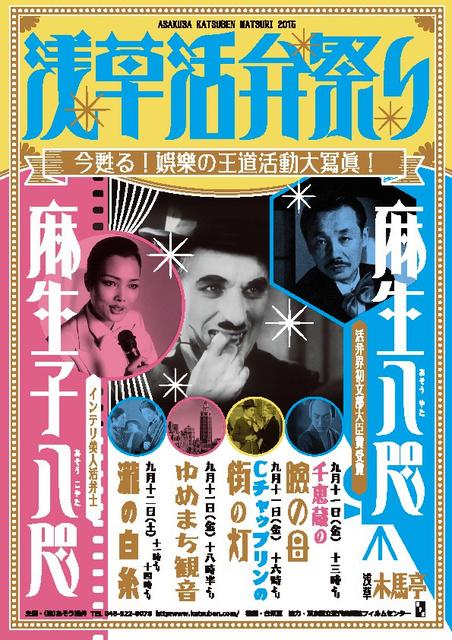 浅草活弁祭り 片岡千恵蔵に関するトピックス:朝日新聞デジタル メインメニューをとばして、このペー