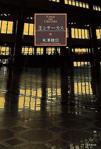 米澤穂信著『王とサーカス』(東京創元社・1836円)