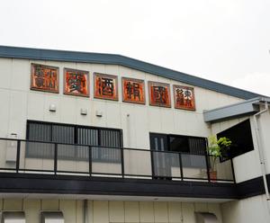 小山酒造の正面外壁には「愛酒報国」と書かれている=東京都北区岩淵町