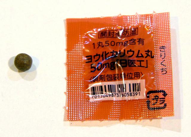 安定ヨウ素剤の丸剤。PAZ地域に住む3歳以上の人たちに配布される