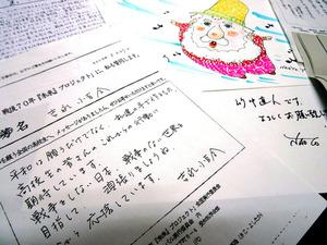 女優の吉永小百合さんら各界の著名人から寄せられた応援メッセージやイラスト