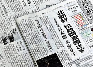 日本人拉致被害者らの再調査について、北朝鮮の動向を特報した朝日新聞の9月23日付朝刊の1面。左は横田めぐみさんの父滋さん、母早紀江さんの東京都庁での講演を報じた9月11日付朝刊の社会面