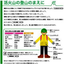 日本火山学会が作った防災パンフレットの一部=学会提供