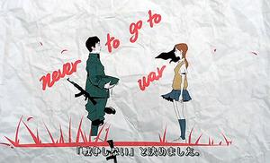 軍人と女の子