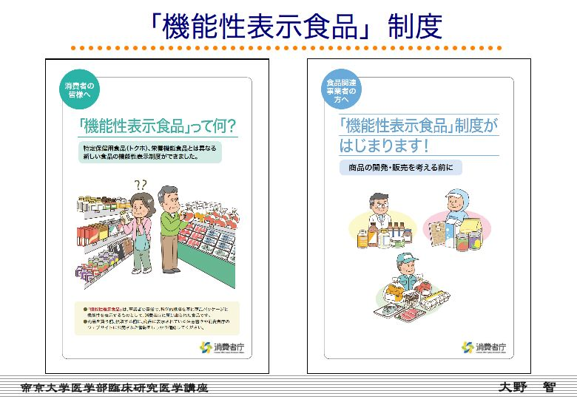 消費者庁が「機能性表示食品」制度のパンフレットを公開