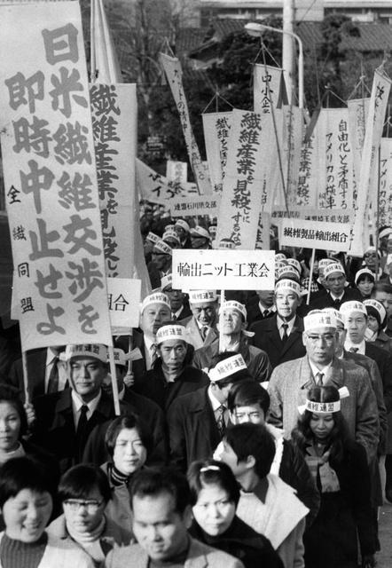 日米繊維交渉に反対する日本国内のデモ。国内の輸出規制反対で、日米の政府間交渉は難航した=1970年12月、東京都千代田区