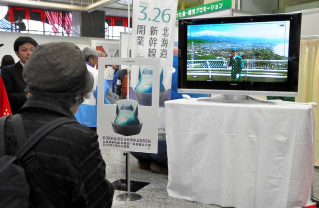 北海道新幹線のプロモーション動画が初公開され、来場者たちは熱心に見ていた=JR大宮駅