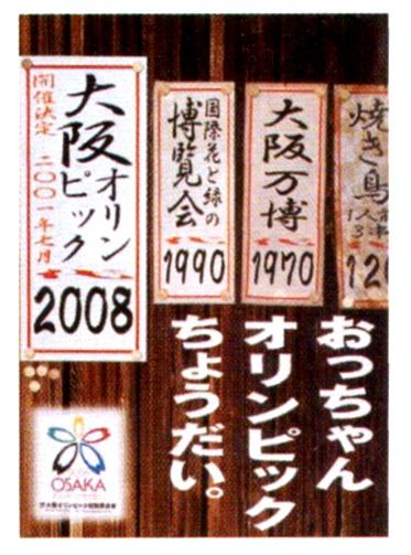 居酒屋の貼り紙メニューを模した「2008年大阪五輪」の招致ポスター。20年おきに大阪で開かれたビッグイベントの成功体験から夢を膨らませた=大阪市提供