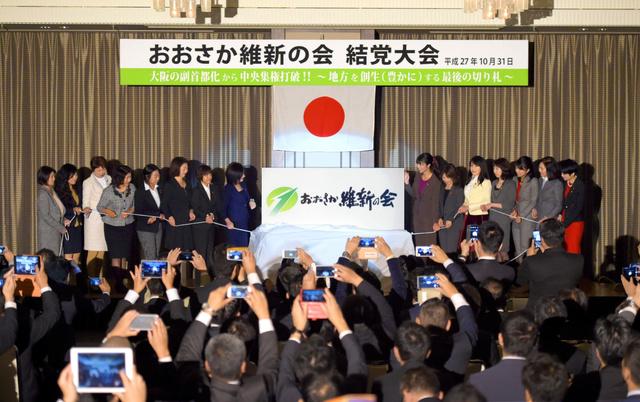 ロゴを発表する「おおさか維新の会」結党大会の参加者たち=31日午前11時10分、大阪市浪速区、加藤諒撮影