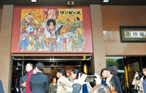 「スーパー歌舞伎II ワ…
