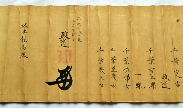 やはり龍馬は強かった 「北辰一刀流」免状、本物と確認:朝日新聞デジタル