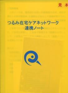 横浜市鶴見区医師会が作成した「在宅ケアネットワーク連携ノート」