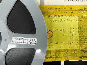 ラジオオペラ「あやめ」の初演が録音されたテープと外箱に書かれた説明(CBCラジオ所蔵)