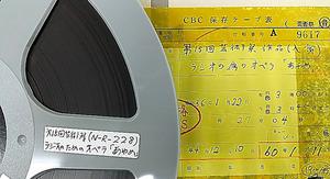 「あやめ」初演が録音されたテープと箱(CBCラジオ所蔵)