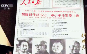 国営中央テレビが流した人民日報の紙面。本来の紙面では、4人の写真の右端は趙紫陽氏だったのが李先念氏に変わっている。左端が胡耀邦氏(CCTV傘下のニュースサイトから)