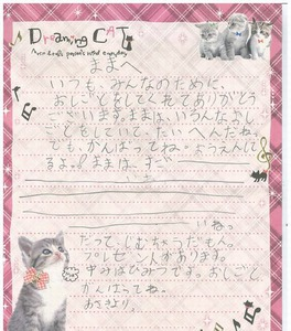 2011年5月の母の日、小学2年の彩咲さんからもらった手紙
