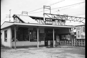 1964年ごろの西横浜駅。近くにあったバス関連の施設は今は乗務員の事務所に=横浜市西区西平沼町