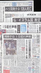 パリ同時多発テロを報じた新聞各紙の1面