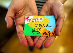 連載2回目に登場した、認知症の荒平覚さんが利用する施設で、スタッフとけんかした後に渡した「ごめんね」カード。荒平さんはその時のことを「覚えとるよ。言葉じゃうまく言えんけんね」とほほえんだ=福岡県大牟田市、川村直子撮影