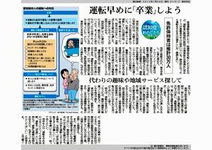【2013年1月26日 朝刊生活面】