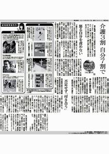 【2013年3月27日 朝刊生活面】
