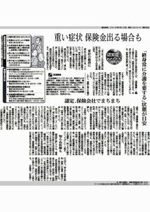 【2013年5月15日 朝刊生活面】