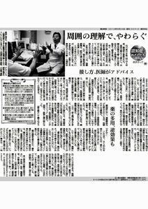 【2013年5月30日 朝刊生活面】