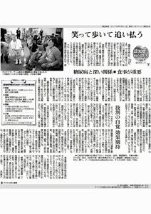 【2013年5月31日 朝刊生活面】