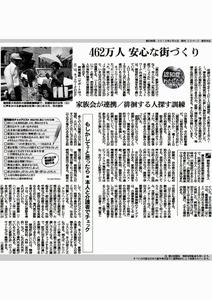 【2013年6月4日 朝刊生活面】