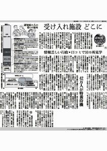 【2013年8月1日 朝刊生活面】