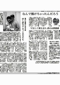 【2013年8月6日 朝刊生活面】