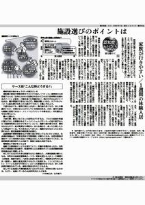 【2013年8月7日 朝刊生活面】