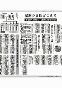 【2013年9月27日 朝刊生活面】
