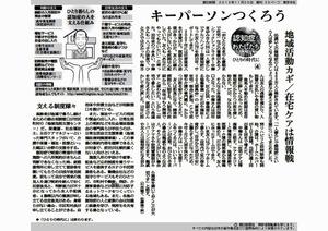 【2013年11月30日 朝刊生活面】