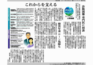 【2014年2月8日 朝刊生活面】
