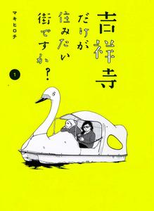 (C)マキヒロチ/講談社
