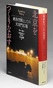 『北京をつくりなおす 政治空間としての天安門広場』