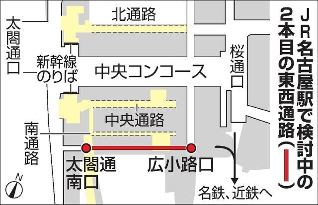 JR名古屋駅で検討中の2本目の東西通路