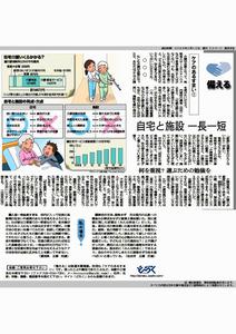 【2009年2月12日 朝刊生活面】