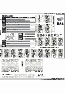 【2009年2月19日 朝刊生活面】