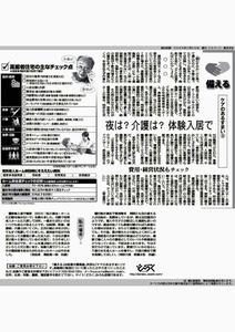 【2009年2月26日 朝刊生活面】