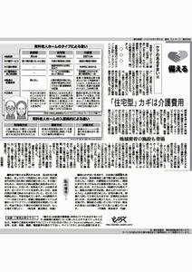 【2009年3月5日 朝刊生活面】