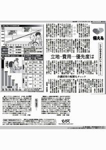 【2009年3月12日 朝刊生活面】