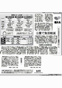 【2009年3月19日 朝刊生活面】