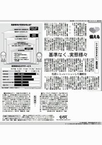 【2009年3月26日 朝刊生活面】