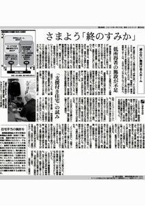 【2013年1月25日 朝刊生活面】