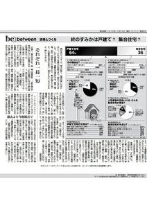 【2013年11月23日 朝刊・週末be】