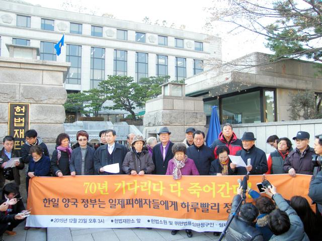 23日午後、日韓請求権協定をめぐる韓国憲法裁判所の決定に対する不満を訴える原告団関係者ら=ソウル市の憲法裁前で
